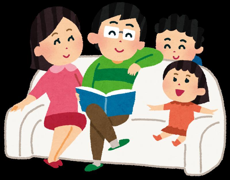 家族の休息