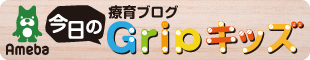 今日のGRIPキッズ
